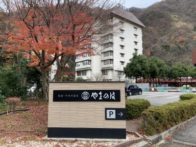 2019.12 《富山・黒部宇奈月温泉 やまのは》抽選の特賞で温泉GET!