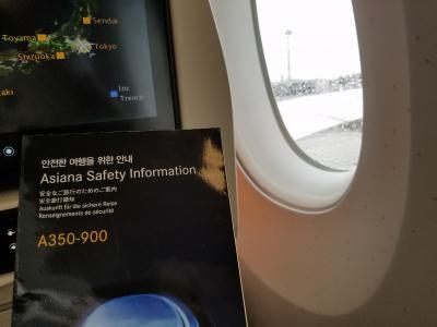 A350アシアナ航空利用