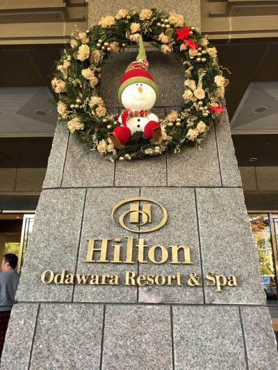 今年一年お疲れ様でした!の女子4人旅行~ヒルトン小田原リゾート&スパ