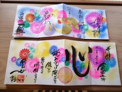 '19 東京御朱印帳さんぽ 仙川 カフェが併設している一龍院のアート御朱印