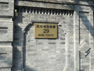 北京 東郊民巷