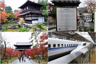 そうだ 京都、行こう~ 6 銀閣寺 哲学の道 南禅寺 (2019.11.22)
