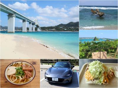 【沖縄県(本島北部)】絶景ドライブ! 美しい東シナ海の眺望が最高~♪