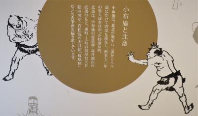 北斎の晩年作を見るために松本から小布施町まで日帰り旅行