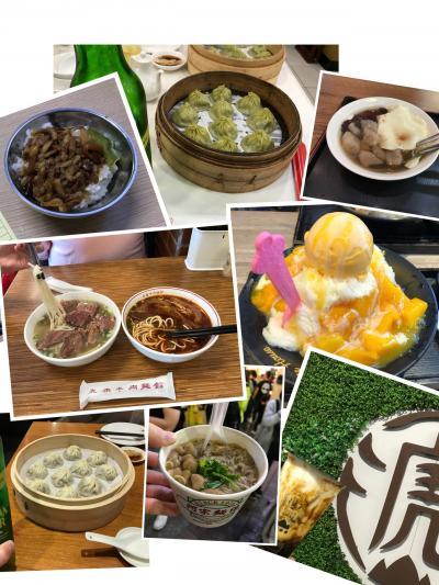 2泊3日 ☆ 食べる目的のみで訪れた台北旅行