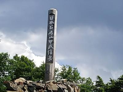 「甲武信ヶ岳」登山