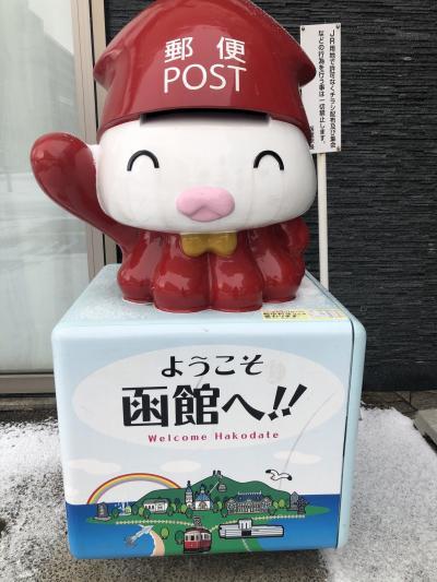 突発!函館旅行!