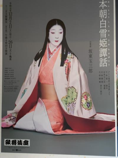 梅枝さんのお舟は必見!そして歌舞伎の世界観が反映された新作白雪姫を観に行ってきました!