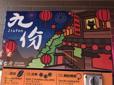 台湾の旅(通算11回目)~ 仕事で台湾へ