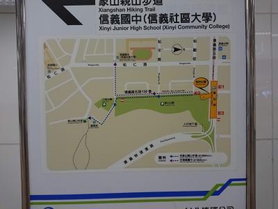 台北2日 ~ エビを食べて象山親山歩道を歩いてみたらヘトヘト ~