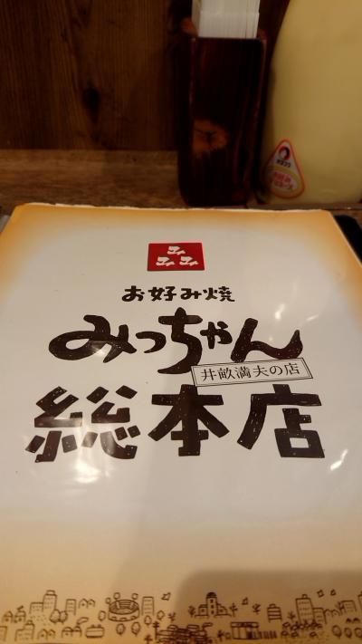 広島焼き最高