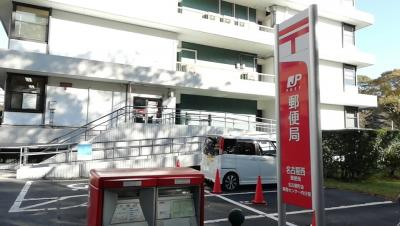 でらチャリde名古屋郵便局めぐり 惜別!愛知最後の貯金可能分室 令和元年11月