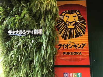 ライオンキングを観に福岡へ