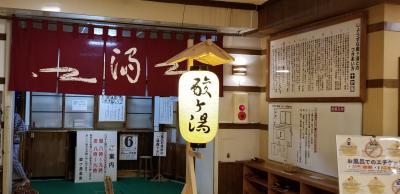 八甲田の名湯 酸ヶ湯温泉 満喫の旅①(1日目 酸ヶ湯温泉)