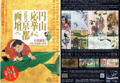 嵐山:福田美術館 開館記念展覧会(後期) そして、京都国立近代美術館 円山応挙から近代京都画壇へ