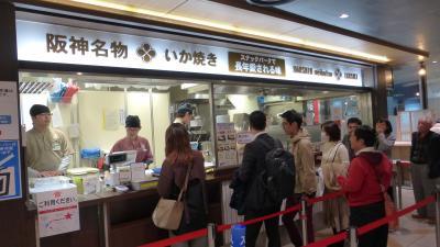大阪2つの新ホテル宿泊目的2泊3日の旅【夜の大阪駅周辺散策と「阪神名物いか焼き」編】