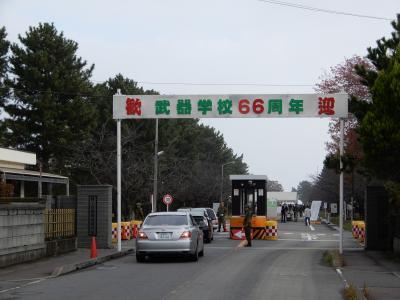 土浦駐屯地・武器学校開設66周年記念行事に行って来ました/予科練の雄翔館と日本一の戦車展示