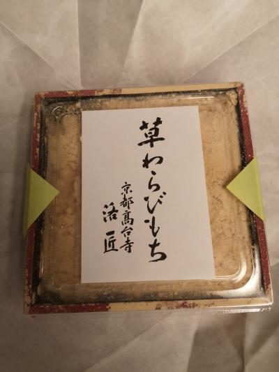 2019.12③ 京都銘菓を買って帰る