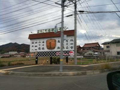 一路、東広島へ
