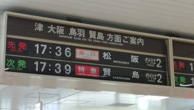 道民「私鉄分」摂取の旅 近鉄週末フリーパス 令和元年11月