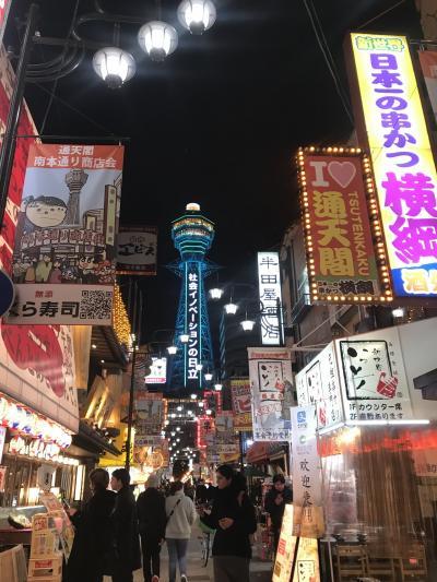 大阪食い倒れ旅
