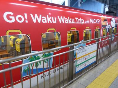 11月の夏休み05 <福岡 / ミッキー新幹線に乗ってきました! >