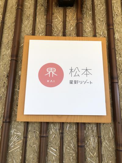 長野(松本)旅行~1泊2日で若者旅~界松本編(*'ω'*)
