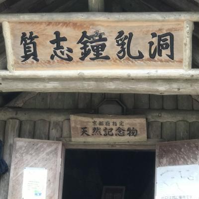 京都府に鍾乳洞があることを御存知ですか?