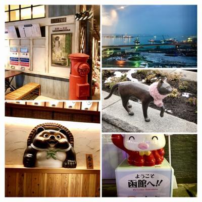 冬の函館をぷらぷら~オープン間もない ホテルラ ジェント ステイ函館駅前宿泊