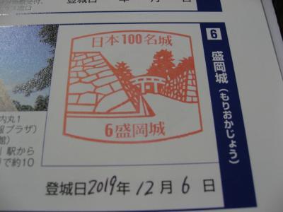 日本100名城 No6 盛岡城