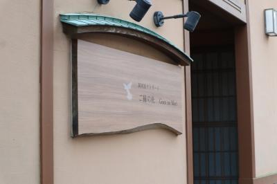 女子ひとり旅 湯河原リトリート ご縁の杜 - Goen no Mori -と万葉公園の紅葉