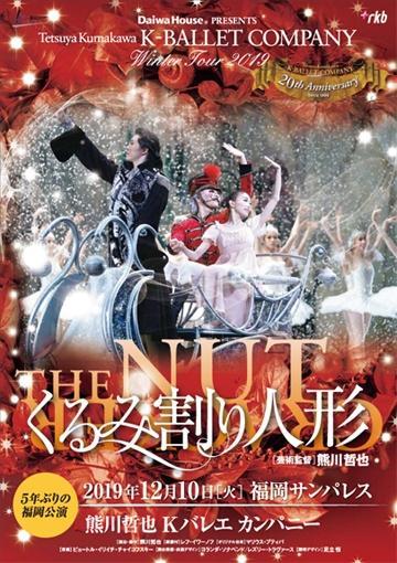 ★2019年12月★Kバレエカンパニー『くるみ割り人形』in福岡