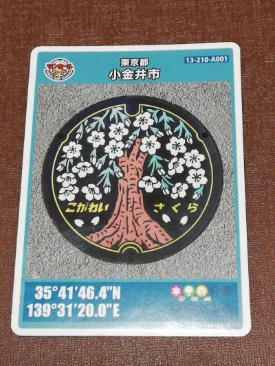 マンホールカード収集(小金井、昭島、羽村)
