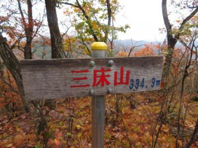 佐野(田沼)の低山「三床山」をハイキングしました