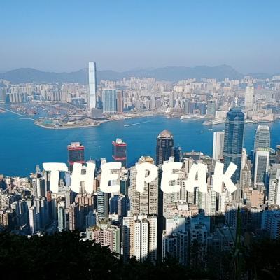 香港★ピークをぐるり一周ハイキング ~太平山獅子亭・山頂環迴歩行徑~