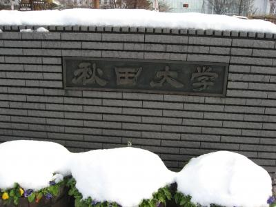 学食訪問ー240 秋田大学・手形キャンパス