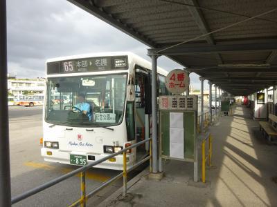 ゆいレール&いろいろオプション付きの沖縄【その4】 本部半島を1周する路線バスと、名護の老舗ステーキ屋