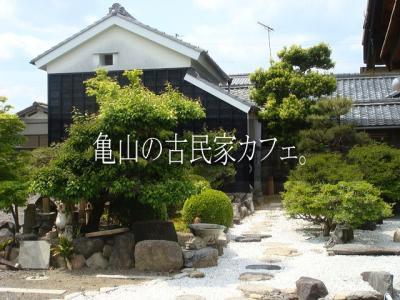 亀山の古民家カフェ。