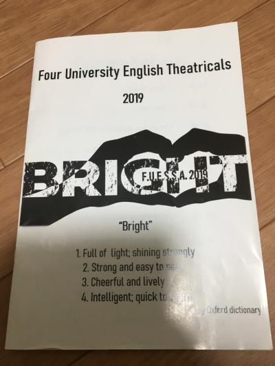 アジア最大規模の英語劇大会 四大学英語劇大会