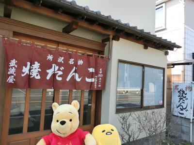 2019年3月関東旅行その5 ラーメンキクヤ・武蔵屋の焼だんご・ニューレッドアロー乗車