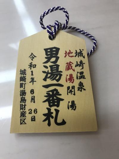 令和元年 一番札GET ・・メルカリで販売されててショック。