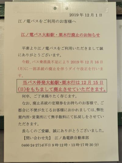 江ノ電バス一部系統廃止