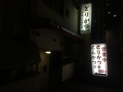 ★渋谷 とりかつCHICKEN(とりかつチキン)で  とりかつとアジフライ★