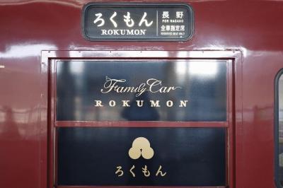 【大人鐡2】しなの鉄道「ろくもん」・JR東日本「HIGH RAIL 1375」編