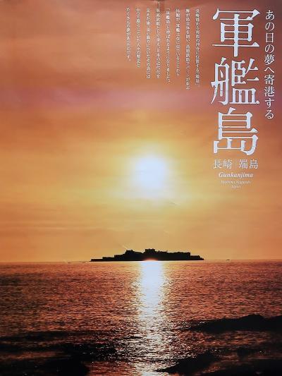 長崎24 軍艦島クルーズc 高島上陸 -端島の大型模型-見学 ☆炭鉱時の活況-解説を伺い