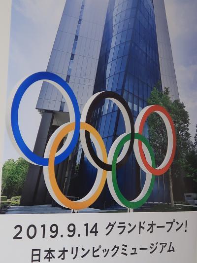 日本 OLYMPIC ミュージアム-1  WELCOME AREA ☆聖火トーチ・メダル・図書など