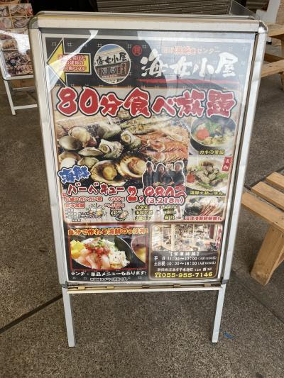 青春18切符旅 沼津海鮮食べ放題の旅 1