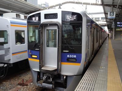 2019年12月 南海電車謎解き 「名探偵へのきっぷ」にチャレンジ!