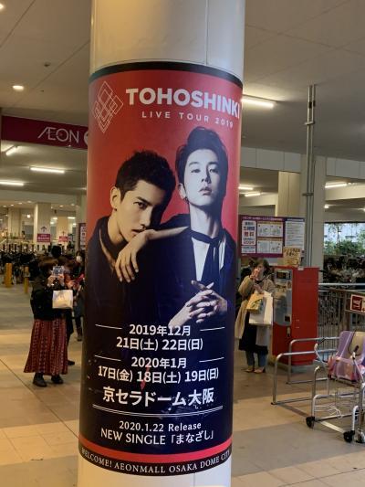 東方神起のコンサートで大阪