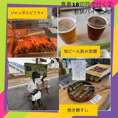 青春18切符の4人旅 続けて海鮮食べ放題in敦賀 2